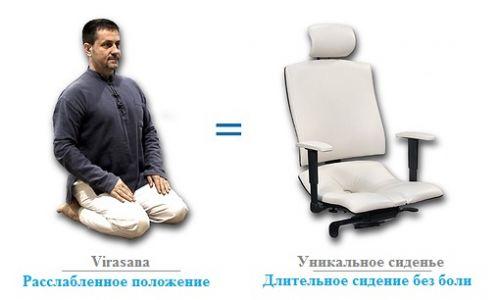 Кресло Йога Virasana